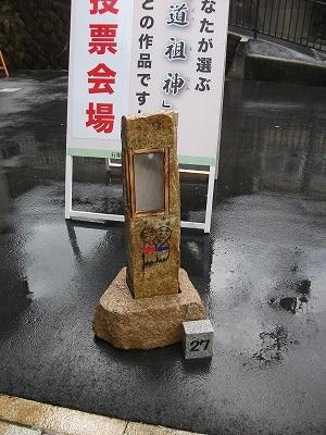 sekichou (27).jpg